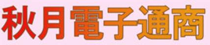 arducam-distributor-akizukidenshi